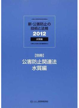 新・公害防止の技術と法規 公害防止管理者等資格認定講習用 2012水質編2 〈別冊〉公害防止関連法 水質編