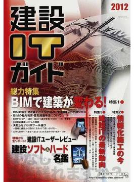 建設ITガイド 2012 総力特集BIMで建築が変わる!