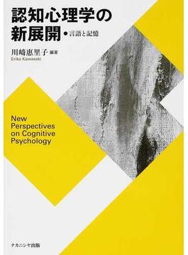 認知心理学の新展開 言語と記憶