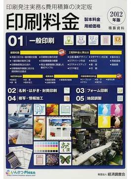 印刷料金 製本料金・用紙価格 2012年版