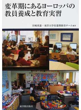 変革期にあるヨーロッパの教員養成と教育実習