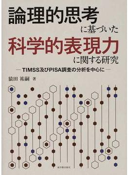 論理的思考に基づいた科学的表現力に関する研究 TIMSS及びPISA調査の分析を中心に