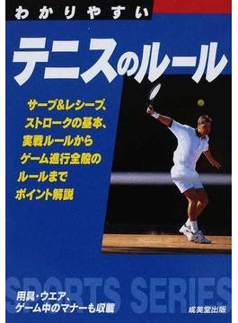 わかりやすいテニスのルール 2012