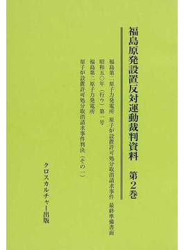 福島原発設置反対運動裁判資料 復刻 第2巻