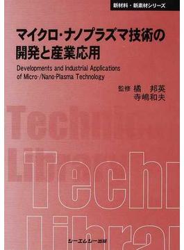 マイクロ・ナノプラズマ技術の開発と産業応用 普及版