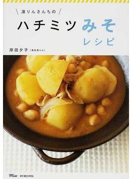 凛りんさんちのハチミツみそレシピ Miso RECIPE