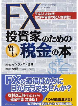 FX投資家のための賢い税金の本 確定申告書の記入例満載! 平成23−24年版