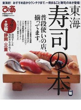 東海寿司の本 東海初!おすすめ店からウンチクまで、一冊まるごと「寿司」の本が登場!