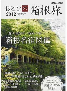 おとなの箱根旅 2012 一度は泊まりたい憧れの宿へ