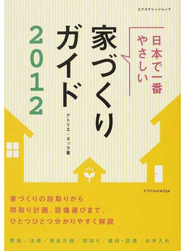 日本で一番やさしい家づくりガイド 2012