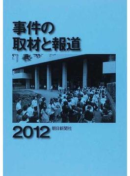 事件の取材と報道 2012
