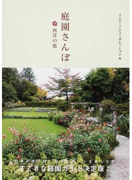 庭園さんぽ 西洋の庭