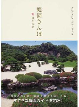 庭園さんぽ 日本の庭