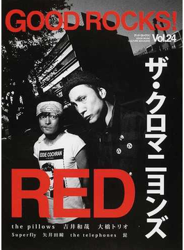 GOOD ROCKS! GOOD MUSIC CULTURE MAGAZINE Vol.24 ザ・クロマニヨンズ the pillows 吉井和哉