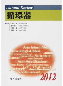 Annual Review循環器 2012
