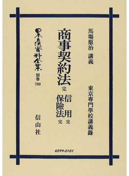 日本立法資料全集 別巻700 商事契約法 信用 保險法