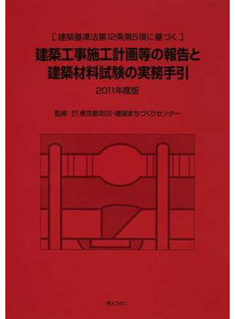 建築工事施工計画等の報告と建築材料試験の実務手引 建築基準法第12条第5項に基づく 2011年度版