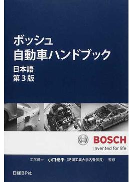 ボッシュ自動車ハンドブック 日本語第3版