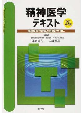 精神医学テキスト 精神障害の理解と治療のために 改訂第3版