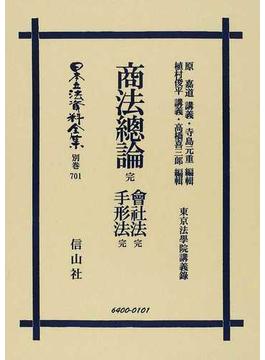 日本立法資料全集 別巻701 商法總論