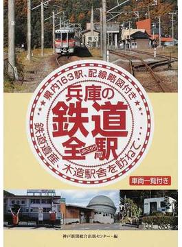 兵庫の鉄道全駅 JR・三セク 県内163駅、配線略図付き 鉄道遺産、木造駅舎を訪ねて 車両一覧付き