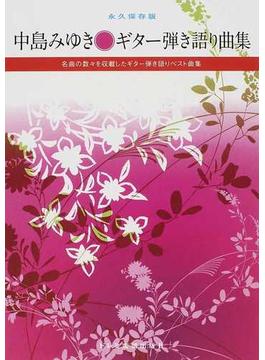中島みゆき/ギター弾き語り曲集 永久保存版