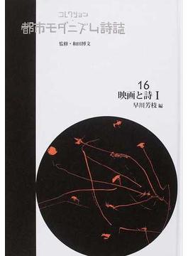 コレクション・都市モダニズム詩誌 復刻 16 映画と詩 1