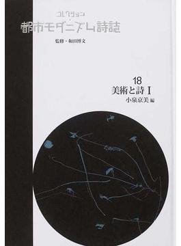 コレクション・都市モダニズム詩誌 復刻 18 美術と詩 1