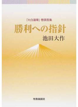 勝利への指針 「大白蓮華」巻頭言集
