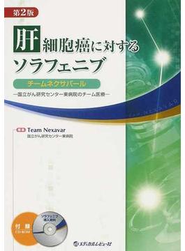 肝細胞癌に対するソラフェニブ チームネクサバール−国立がん研究センター東病院のチーム医療− 第2版