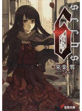 6-ゼクス-(電撃文庫)