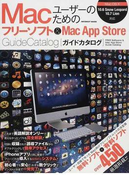 Macユーザーのためのフリーソフト&Mac App Store Guide Catalog