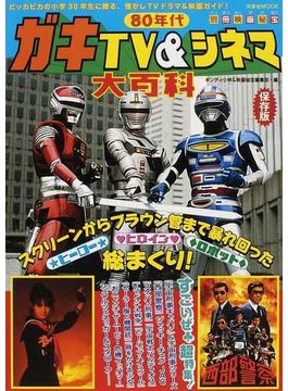 80年代ガキTV&シネマ大百科 保存版