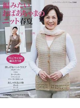 編みたいおばあちゃまのニット春夏