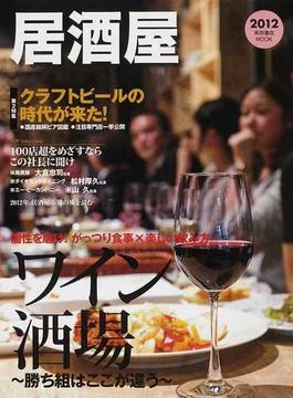 居酒屋 2012 ワイン酒場〜勝ち組はここが違う〜/クラフトビールの時代が来た!