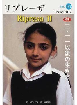 リプレーザ No.05(2012Spring) 特集三・一一以後の生き方