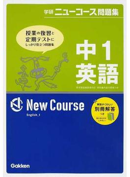学研ニューコース問題集中1英語 授業の復習と定期テストにしっかり役立つ問題集 新版