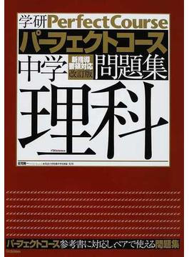 中学理科 改訂版