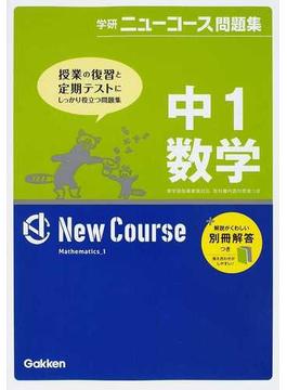 学研ニューコース問題集中1数学 授業の復習と定期テストにしっかり役立つ問題集 新版