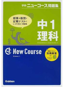 学研ニューコース問題集中1理科 授業の復習と定期テストにしっかり役立つ問題集 新版