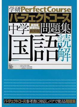 中学国語読解 新装版
