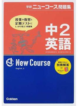 学研ニューコース問題集中2英語 授業の復習と定期テストにしっかり役立つ問題集 新版