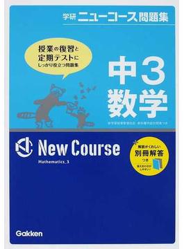 学研ニューコース問題集中3数学 授業の復習と定期テストにしっかり役立つ問題集 新版