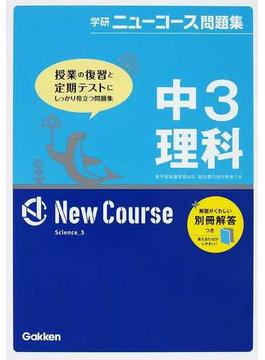 学研ニューコース問題集中3理科 授業の復習と定期テストにしっかり役立つ問題集 新版