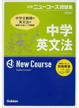 学研ニューコース問題集中学英文法 中学全範囲の英文法が基礎から身につく問題集 新装版