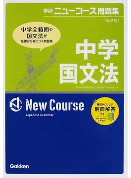 学研ニューコース問題集中学国文法 中学全範囲の国文法が基礎から身につく問題集 新装版