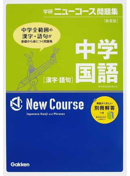 学研ニューコース問題集中学国語〈漢字・語句〉 中学全範囲の漢字・語句が基礎から身につく問題集 新装版