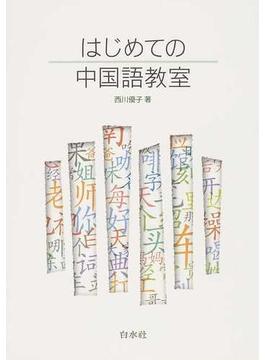 はじめての中国語教室
