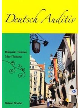 聴いて学ぶドイツ語