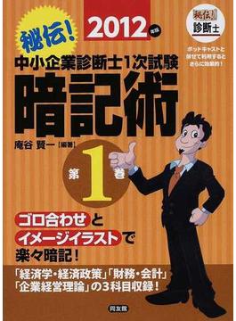 秘伝!中小企業診断士1次試験暗記術 ゴロ合わせとイメージイラストで楽々暗記! 2012年版第1巻